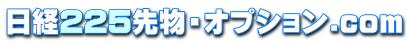 日経225先物・オプション.com